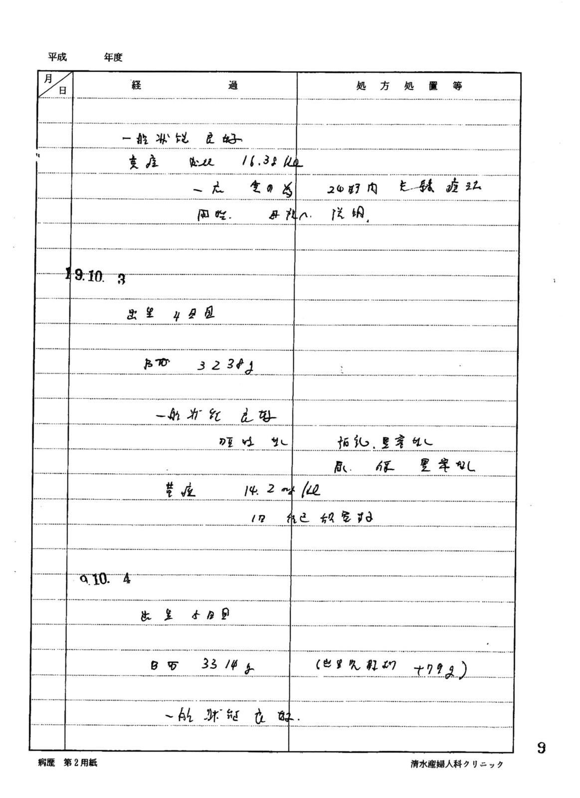 Yuuka191002_3